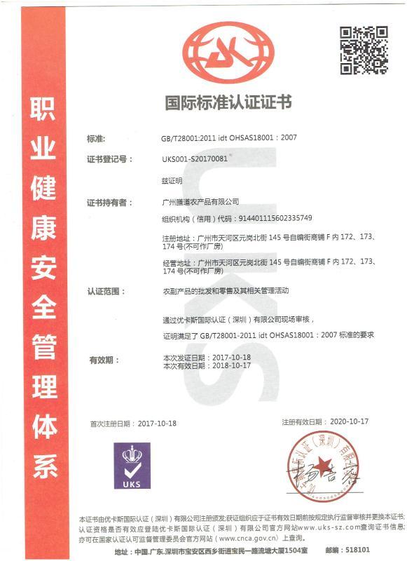 <span>ISO18001中文版</span>