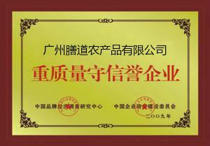 <span>重质量守信誉企业证书</span>