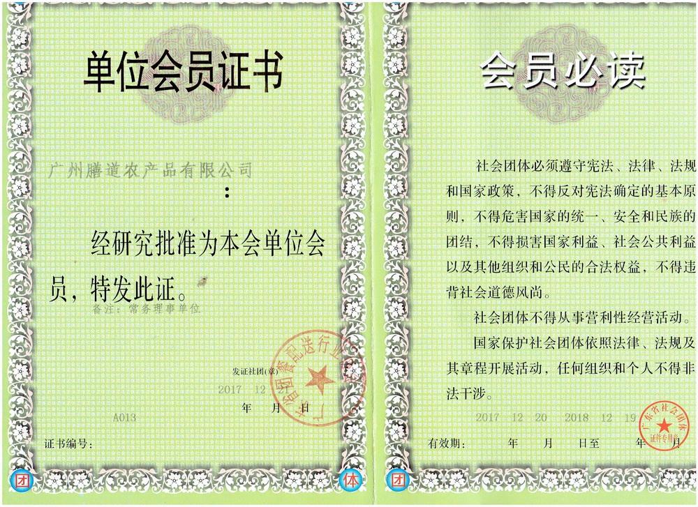 广东省配送行业协会常务理事单位