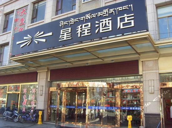 广州市星程酒店