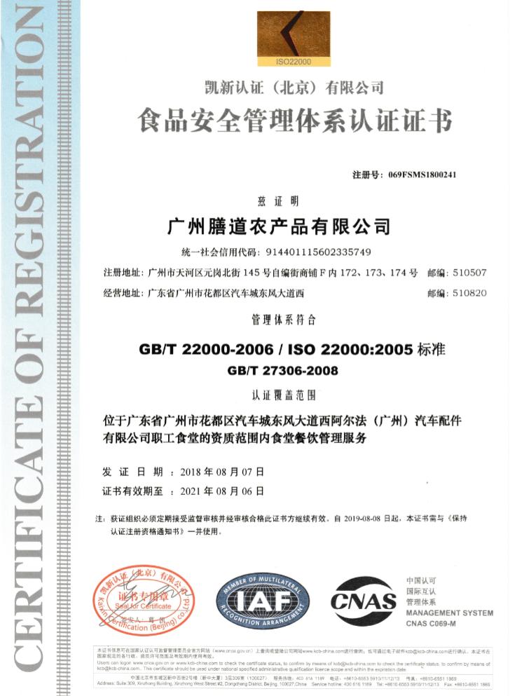 ISO22000食品安全管理體系認證證書