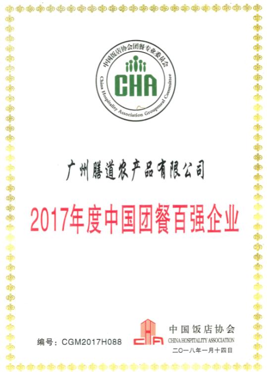 2017年度中国团餐百强企业证书