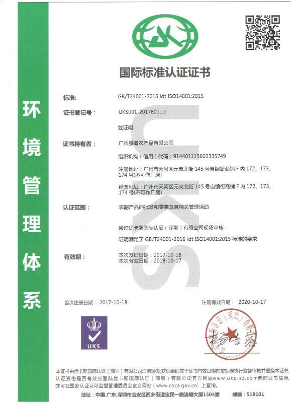 <span>ISO14001中文版</span>