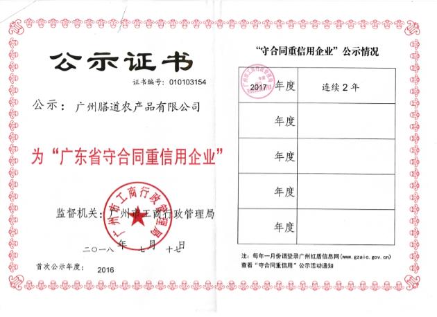 <p> 守合同重信用证书(连续2年) </p>
