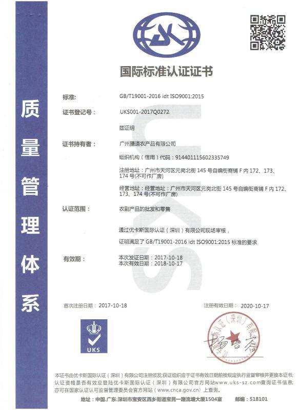 <span>ISO9001中文版</span>