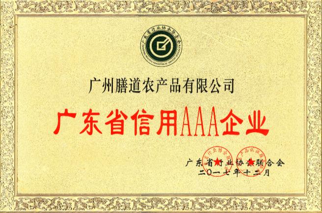廣東省信用AAA企業證書