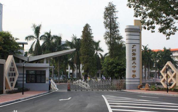 广州市第八十中学